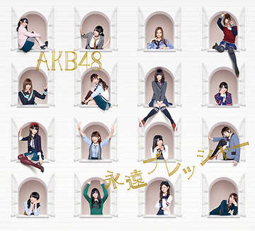 AKB48「永遠プレッシャー」You,Be Cool!/KING RECORDS