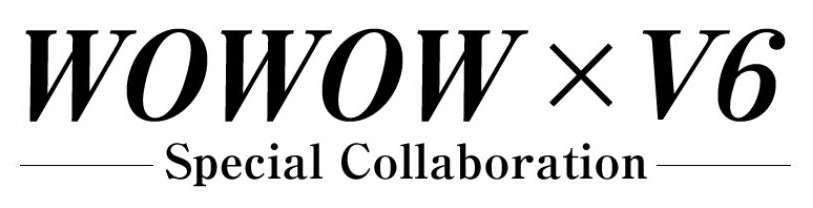 「WOWOW×V6 Special Collaboration」のロゴ