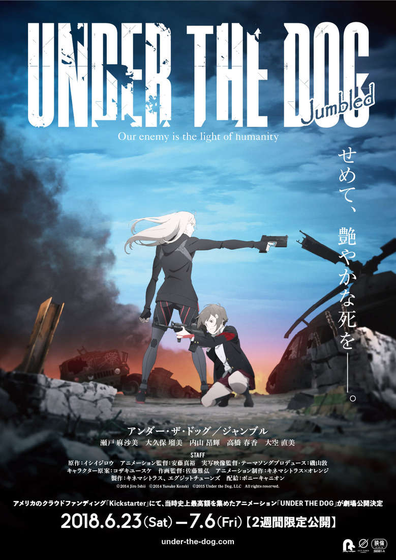 劇場版アニメ「UNDER THE DOG Jumbled」のビジュアル (C) 2014 Jiro Ishii (C) 2014 Yusuke Kozaki (C) 2015 Under the Dog,LLC All rights reserved.
