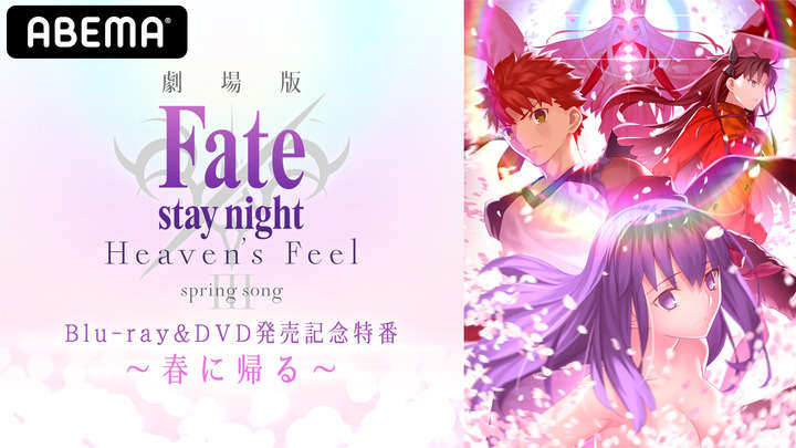 "<span class=""title"">Fate/stay night[HF]:特番「春に帰る」配信 豪華声優陣 第1、2章無料配信も</span>"